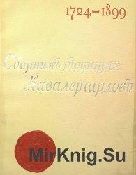 Сборник биографий кавалергардов. Том 3. 1801-1826