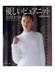 Let's knit series vol.9 2004