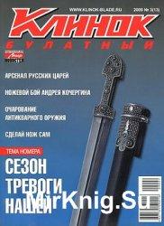 Клинок Булатный 2009-03