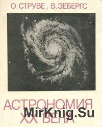 Астрономия XX века