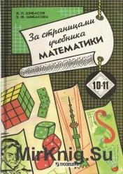 За страницами учебника математики