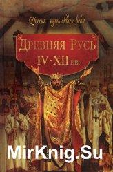 Древняя Русь. IV-XII вв