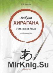 Азбука хирагана. Японский язык : учебное пособие - Корсакова Е. В.
