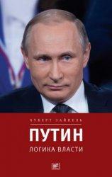 Путин: Логика власти