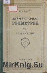 Элементарная геометрия. Часть I. Планиметрия