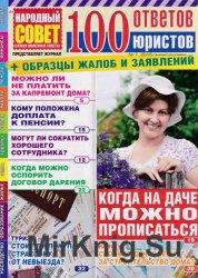 100 ответов юристов №7 2015