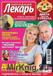 Народный лекарь №21 2014