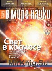 В мире науки №6 2014