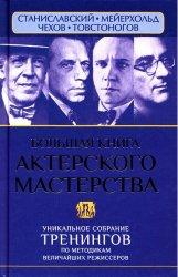 Большая книга актерского мастерства