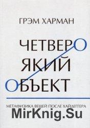 Четвероякий объект: Метафизика вещей после Хайдеггера