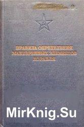 Правила определения манёвренных элементов корабля