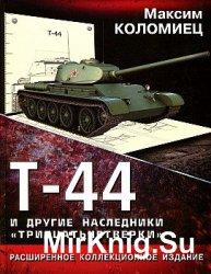 """Т-44 и другие наследники """"тридцатьчетверки"""". Расширенное коллекционное из ..."""