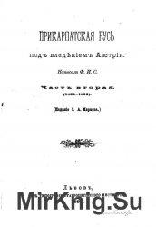 Прикарпатская Русь под владением Австрии.ч.2