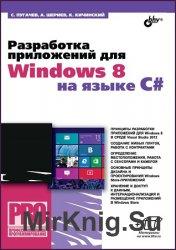 Разработка приложений для Windows 8 на языке C# (+файлы)