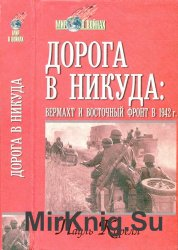 Дорога в никуда: вермахт и Восточный фронт в 1942 г.