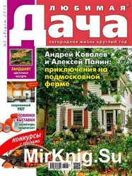 Любимая дача №8 2016 Россия