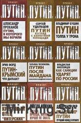 "Проект ""Путин"". Сборник (53 книги)"