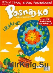 Posnayko (English) kids magazine № 8,  2009