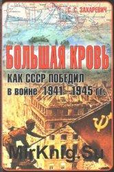 Большая кровь. Как СССР победил в войне 1941-1945 гг.