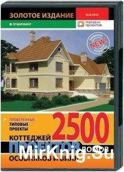 2500 проектов домов, коттеджей, особняков и вилл. Золотое издание
