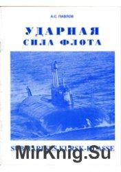 Ударная сила флота (проект 949)
