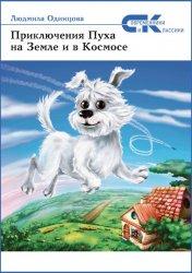 Современники и классики. Сборник (50 книг)