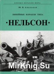 """Линкоры типа """"Нельсон"""" (Боевые корабли мира)"""