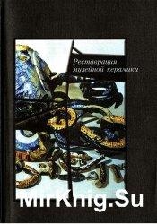 Реставрация музейной керамики: Методические рекомендации