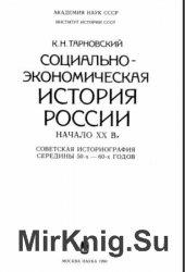 Социально-экономическая история России начала XX в.