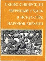 Скифо-Сибирский звериный стиль в искусстве народов Евразии