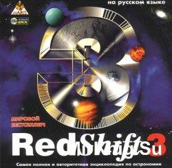 RedShift 3: самая полная и авторитетная энциклопедия по астрономии