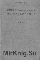 Справочная книга по математике для инженеров и студентов ВТУЗов