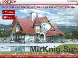 Популярные проекты домов из ячеистого бетона 2010