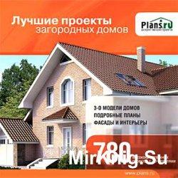 Лучшие проекты загородных домов