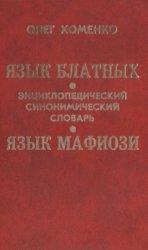 Язык блатных. Язык мафиози. Энциклопедический синонимический словарь. 2 т.