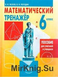 Математический тренажер. 6 класс (Жохов В.)