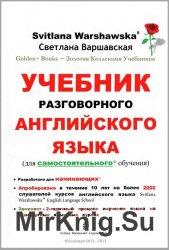 Учебник разговорного английского языка