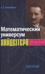 Математический универсум Хайдеггера