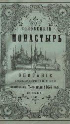 Соловецкий монастырь и описание бомбардировки его англичанами 7-го июля 185 ...