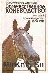 Отечественное коневодство: история, современность, проблемы