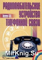 Радиолюбительские устройства телефонной связи