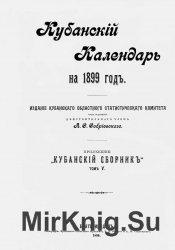 Кубанский календарь на 1899 год