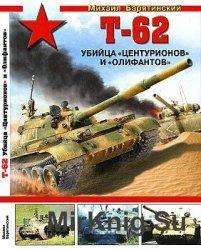 "Т-62. Убийца ""Центурионов"" и ""Олифантов"""