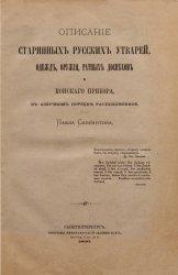 Описание старинных русских утварей, одежд, оружия, ратных доспехов и конско ...