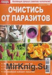 Народный лекарь. Спецвыпуск №159 (2016)