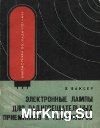 Электронные лампы для радиовещательных приемников и телевизоров