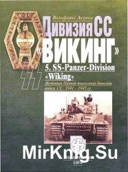 Дивизия СС Викинг. История Пятой танковой дивизии войск СС. 1941-1945 гг