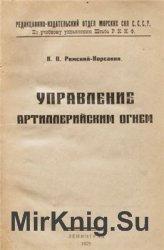Управление артиллерийским огнем, том 1
