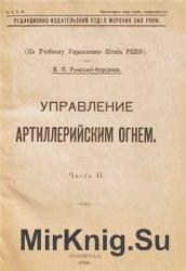 Управление артиллерийским огнем, том 2