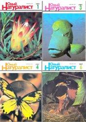 Юный натуралист №1-6 1997